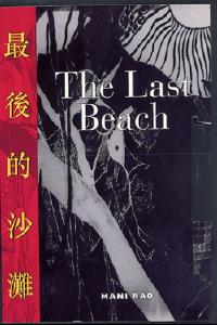 Mani Rao The Last Beach cover